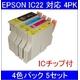 【EPSON対応】IC22-BK/C/M/Y (ICチップ付)互換インクカートリッジ 4色パック 【5セット】