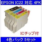 【エプソン(EPSON)対応】IC22-BK/C/M/Y (ICチップ付)互換インクカートリッジ 4色セット 【5セット】