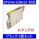 【EPSON対応】ICBK23 (ICチップ付)互換インクカートリッジ ブラック 【5個セット】