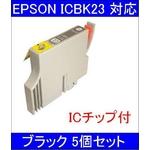 【エプソン(EPSON)対応】ICBK23 (ICチップ付)互換インクカートリッジ ブラック 【5個セット】