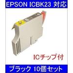 【エプソン(EPSON)対応】ICBK23 (ICチップ付)互換インクカートリッジ ブラック 【10個セット】