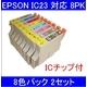 【EPSON対応】IC23-BK/C/M/Y/LC/LM/GY/MB (ICチップ付)互換インクカートリッジ 8色パック 【2セット】