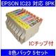 【EPSON対応】IC23-BK/C/M/Y/LC/LM/GY/MB (ICチップ付)互換インクカートリッジ 8色パック 【5セット】