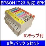 【エプソン(EPSON)対応】IC23-BK/C/M/Y/LC/LM/GY/MB (ICチップ付)互換インクカートリッジ 8色セット 【5セット】