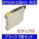 【EPSON対応】ICBK31 (ICチップ付)互換インクカートリッジ ブラック 【5個セット】