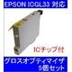 【EPSON対応】ICGL33 (ICチップ付)互換インクカートリッジ グロスオプティマイザ 【5個セット】