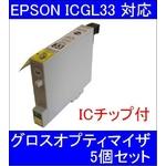 【エプソン(EPSON)対応】ICGL33 (ICチップ付)互換インクカートリッジ グロスオプティマイザ 【5個セット】
