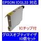 【EPSON対応】ICGL33 (ICチップ付)互換インクカートリッジ グロスオプティマイザ 【10個セット】