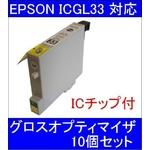 【エプソン(EPSON)対応】ICGL33 (ICチップ付)互換インクカートリッジ グロスオプティマイザ 【10個セット】