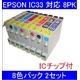【EPSON対応】IC33-GL/BK/C/M/Y/R/MB/BL (ICチップ付)互換インクカートリッジ 8色パック 【2セット】