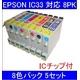 【EPSON対応】IC33-GL/BK/C/M/Y/R/MB/BL (ICチップ付)互換インクカートリッジ 8色パック 【5セット】