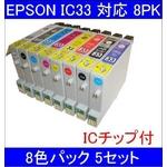 【エプソン(EPSON)対応】IC33-GL/BK/C/M/Y/R/MB/BL (ICチップ付)互換インクカートリッジ 8色セット 【5セット】