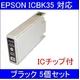 【EPSON対応】ICBK35 (ICチップ付)互換インクカートリッジ ブラック 【5個セット】