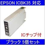 【エプソン(EPSON)対応】ICBK35 (ICチップ付)互換インクカートリッジ ブラック 【5個セット】