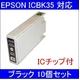 【EPSON対応】ICBK35 (ICチップ付)互換インクカートリッジ ブラック 【10個セット】