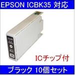 【エプソン(EPSON)対応】ICBK35 (ICチップ付)互換インクカートリッジ ブラック 【10個セット】