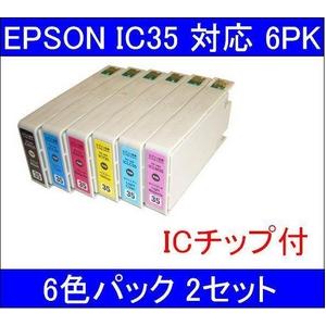 【EPSON対応】IC35-BK/C/M/Y/LC/LM (ICチップ付)互換インクカートリッジ 6色パック 【2セット】 - 拡大画像