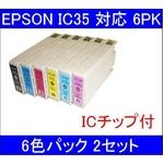 【エプソン(EPSON)対応】IC35-BK/C/M/Y/LC/LM (ICチップ付)互換インクカートリッジ 6色セット 【2セット】