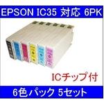 【エプソン(EPSON)対応】IC35-BK/C/M/Y/LC/LM (ICチップ付)互換インクカートリッジ 6色セット 【5セット】