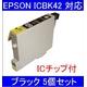【EPSON対応】ICBK42 (ICチップ付)互換インクカートリッジ ブラック 【5個セット】