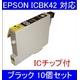 【EPSON対応】ICBK42 (ICチップ付)互換インクカートリッジ ブラック 【10個セット】