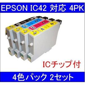 【EPSON対応】IC42-BK/C/M/Y (ICチップ付)互換インクカートリッジ 4色パック 【2セット】 - 拡大画像