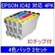 【EPSON対応】IC42-BK/C/M/Y (ICチップ付)互換インクカートリッジ 4色パック 【2セット】