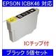 【EPSON対応】ICBK46 (ICチップ付)互換インクカートリッジ ブラック 【5個セット】