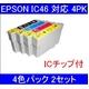 【EPSON対応】IC46-BK/C/M/Y (ICチップ付)互換インクカートリッジ 4色パック 【2セット】