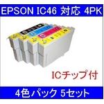 【エプソン(EPSON)対応】IC46-BK/C/M/Y (ICチップ付)互換インクカートリッジ 4色セット 【5セット】