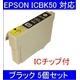 【EPSON対応】ICBK50 (ICチップ付)互換インクカートリッジ ブラック 【5個セット】