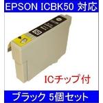 【エプソン(EPSON)対応】ICBK50 (ICチップ付)互換インクカートリッジ ブラック 【5個セット】