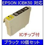 【エプソン(EPSON)対応】ICBK50 (ICチップ付)互換インクカートリッジ ブラック 【10個セット】