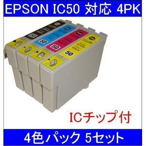 【EPSON対応】IC50-BK/C/M/Y (ICチップ付)互換インクカートリッジ 4色パック 【5セット】 - 拡大画像