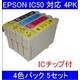 【EPSON対応】IC50-BK/C/M/Y (ICチップ付)互換インクカートリッジ 4色パック 【5セット】