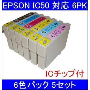 【EPSON対応】IC50-BK/C/M/Y/LC/LM (ICチップ付)互換インクカートリッジ 6色パック 【5セット】 - 拡大画像