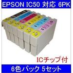 【エプソン(EPSON)対応】IC50-BK/C/M/Y/LC/LM (ICチップ付)互換インクカートリッジ 6色セット 【5セット】