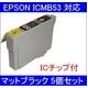 【EPSON対応】ICMB53 (ICチップ付)互換インクカートリッジ マットブラック 【5個セット】