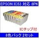 【EPSON対応】IC53-GL/BK/C/M/Y/R/MB/OR (ICチップ付)互換インクカートリッジ 8色パック 【2セット】
