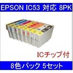 【エプソン(EPSON)対応】IC53-GL/BK/C/M/Y/R/MB/OR (ICチップ付)互換インクカートリッジ 8色セット 【5セット】