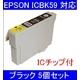 【EPSON対応】ICBK59 (ICチップ付)互換インクカートリッジ ブラック 【5個セット】