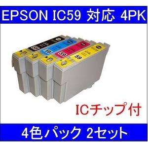 【EPSON対応】IC59-BK/C/M/Y (ICチップ付)互換インクカートリッジ 4色パック 【2セット】 - 拡大画像