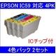 【EPSON対応】IC59-BK/C/M/Y (ICチップ付)互換インクカートリッジ 4色パック 【2セット】 - 縮小画像1