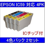 【エプソン(EPSON)対応】IC59-BK/C/M/Y (ICチップ付)互換インクカートリッジ 4色セット 【2セット】