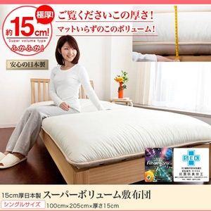 15cm厚日本製スーパーボリューム敷布団 【シングルサイズ】 - 拡大画像