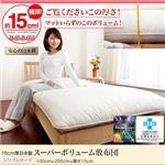 15cm厚日本製スーパーボリューム敷布団 【シングルサイズ】 税込:9,800円