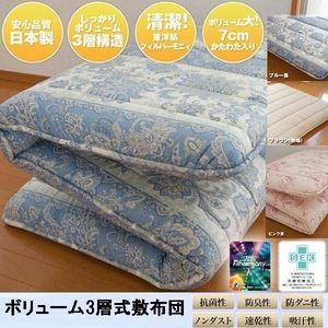 東洋紡フィルファーモニィ綿使用 ボリューム3層式 敷布団 ダブルサイズ ブルー系柄おまかせ