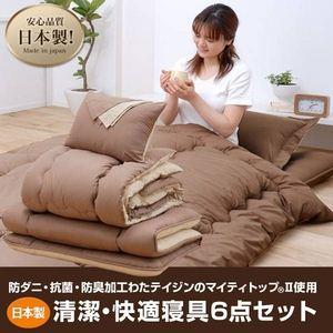 国産帝人共同開発 マイティトップ(R)II使用 清潔・快適寝具6点セット ダブルサイズ ブラウン×ベージュ - 拡大画像