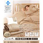 帝人共同開発 マイティトップ(R)II使用 清潔・快適寝具 シングル 4点セット ベージュ