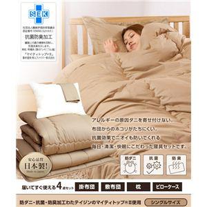 帝人共同開発 マイティトップ(R)II使用 清潔・快適寝具 シングル 4点セット ブラウン